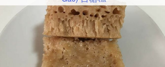 Steamed Chinese Rice Cake